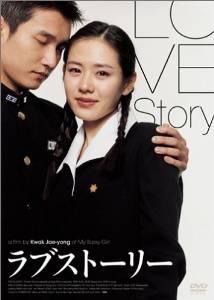 ラブストーリー [DVD] ソン・イェジン 新品