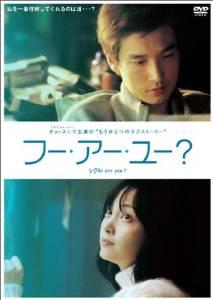 フー・アー・ユー ? [DVD] チョ・スンウ 新品
