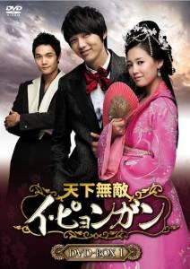 天下無敵イ・ピョンガン DVD-BOX 1 ナム・サンミ  新品