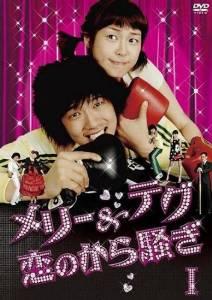 メリー&テグ 恋のから騒ぎ DVD-BOX1 チ・ヒョヌ 新品