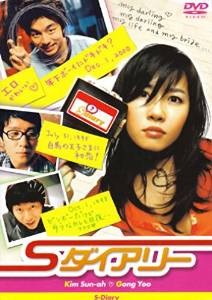 Sダイアリー [DVD] キム・ソナ 新品