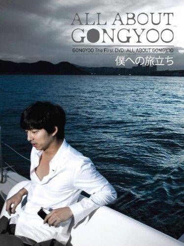 コン・ユ プライベートDVD「ALL ABOUT GONGYOO~僕への旅立ち~」(完全初回限定生産) 新品
