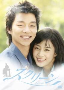 スクリーン DVD-BOX コン・ユ  新品