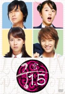 宮1.5 [DVD] ユン・ウネ.チュ・ジフン 新品