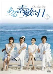 ある素敵な日 DVD-BOXII コン・ユ 新品
