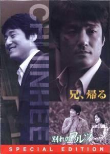 チ・ジニ短編ドラマBOX [DVD] 新品