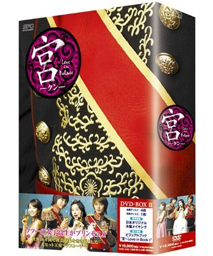 宮 ~Love in Palace BOX 2[日本語字幕入り] [DVD] ユン・ウネ 新品