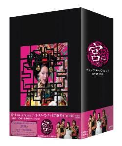 宮~Love in Palace ディレクターズ・カットDVD-BOX(10枚組)(2010年内生産) ユン・ウネ 新品