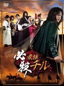必殺!最強チル DVD-BOX1 ムン・ジョンヒョク マルチレンズクリーナー付き 新品