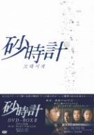 砂時計 DVD-BOX 2 チェ・ミンス 新品
