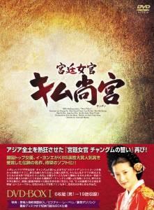 宮廷女官 キム尚宮(さんぐん) DVD-BOX1 イ・ヨンエ 新品