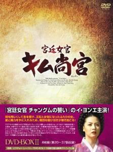 宮廷女官 キム尚宮(さんぐん) DVD-BOX2 イ・ヨンエ 新品 マルチレンズクリーナー付き