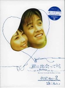 君に出会ってから BOX2 [DVD] リュ・シウォン マルチレンズクリーナー付き 新品
