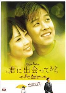 君に出会ってから BOX1 [DVD] リュ・シウォン マルチレンズクリーナー付き 新品