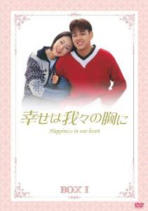 幸せは我々の胸に DVD-BOX リュ・シウォン 新品