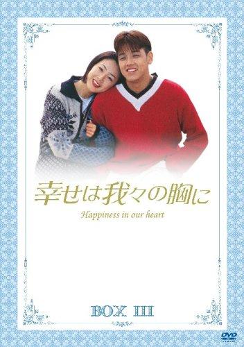 幸せは我々の胸に DVD-BOX 3 リュ・シウォン 新品