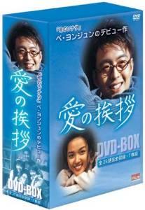 愛の挨拶 DVD-BOX ペ・ヨンジュン 新品