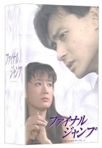 ファイナル・ジャンプ DVD-BOX チャン・ドンゴン 新品