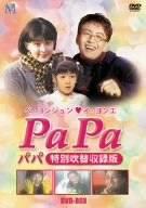 """ペ・ヨンジュン """"パパ"""" 特別吹替版 [DVD] 新品"""