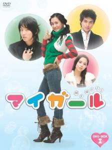 マイガール DVD-BOXI イ・ドンウク 新品