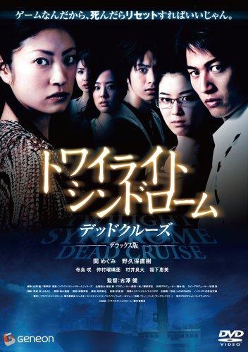 トワイライト・シンドローム デッドクルーズ デラックス版 [DVD] 関めぐみ 新品