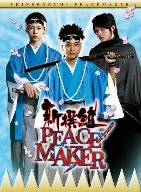 新撰組PEACEMAKER DVD-BOX 須賀健太 (中古)マルチレンズクリーナー付き
