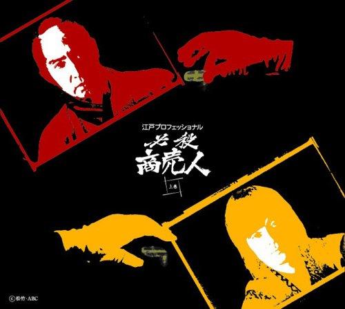 江戸プロフェッショナル 必殺商売人 (上巻) [DVD] 藤田まこと 新品 マルチレンズクリーナー付き