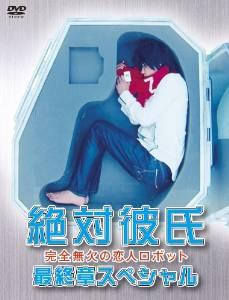 絶対彼氏~完全無欠の恋人ロボット~最終章スペシャル [DVD] 速水もこみち 新品