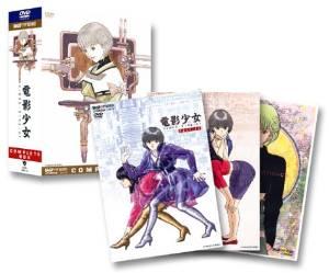 電影少女~VIDEO GIRL AI~ DVD Complete Box 林原めぐみ (中古)マルチレンズクリーナー付き