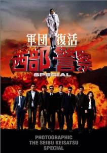 西部警察スペシャル 豪華版 (写真集付) [DVD] 新品