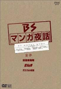 マンガ夜話 第1期 DVD-BOX 新品