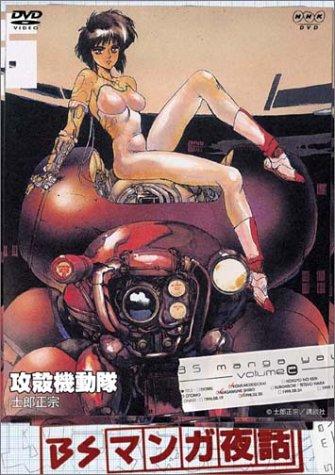 BSマンガ夜話 攻殻機動隊 -士郎正宗- [DVD] 新品