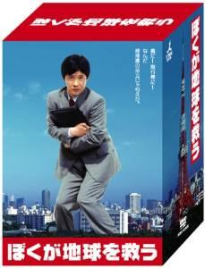ぼくが地球を救う DVD-BOX 内村光良 (中古)マルチレンズクリーナー付き