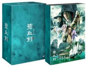 碧血剣(へきけつけん)DVD-BOX1 ボビー・ドウ 新品