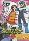 ロックマンエグゼ セカンドエリア 10 [DVD] 新品