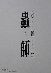詠舞台 蟲師 [DVD] 新品
