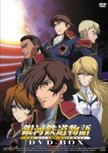 銀河鉄道物語 DVD-BOX 新品
