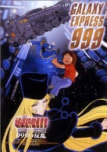 銀河鉄道999 COMPLETE DVD-BOX 4「999の反乱」 新品 マルチレンズクリーナー付き