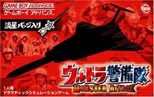 ウルトラ警備隊 モンスターアタック ロケットカンパニー GAMEBOY ADVANCE 新品