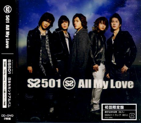 All My Love(初回限定盤) CD+DVD SS501 CD 新品