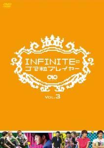 INFINITEのゴマ粒プレイヤー vol.3 [DVD] 新品