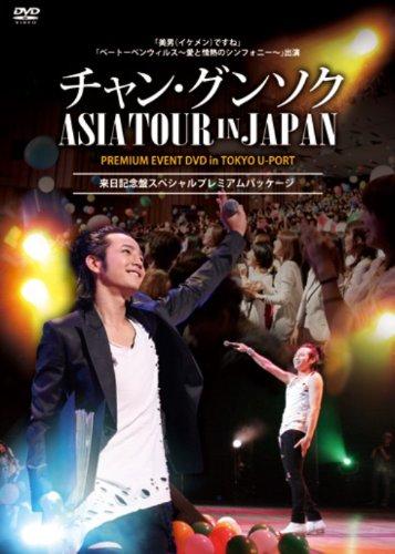 チャン・グンソク アジアツアー IN ジャパン 来日記念盤 スペシャルプレミアムパッケージ [DVD] 新品