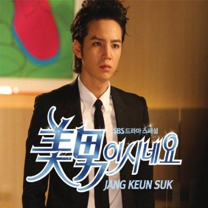 美男イケメンですね (チャン・グンソク スペシャルエディション) 韓国ドラマOST (SBS) (韓国盤) CD