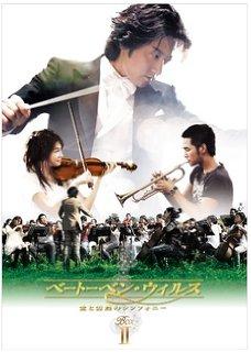 ベートーベン・ウィルス~愛と情熱のシンフォニー~ DVD BOX I キム・ミョンミン チャン・グンソク 新品