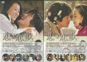「悲しき恋歌」DVD-BOX 1&DVD-BOX 2 セット クォン・サンウ 新品
