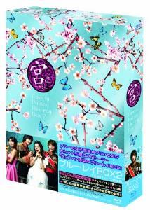 宮~Love in Palace ブルーレイBOXII [Blu-ray] ユン・ウネ 新品