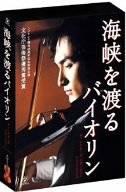 海峡を渡るバイオリン~ディレクターズ エディション~ [DVD] 草ナギ剛 新品 マルチレンズクリーナー付き