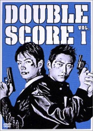 ダブルスコア DVD-BOX 反町隆史 押尾学 新品