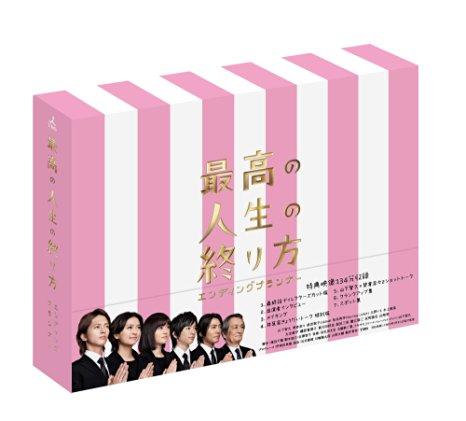 最高の人生の終り方~エンディングプランナー~ DVD-BOX 山下智久  新品