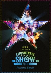 "超新星 LIVE MOVIE""CHOSHINSEI SHOW 2010""-Premium Edition- [DVD] 新品"